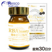 RBAbeauty錠剤30日分