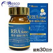 RBAbone錠剤30日分
