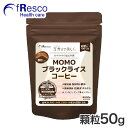 MOMOブラックライスコーヒー 顆粒50g 30日分 /行政認証を受けた特別栽培米(玄米)を100%使用!/無添加・保存料不使…