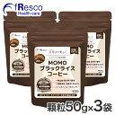 【10%OFF】MOMOブラックライスコーヒー(顆粒50g)3パック 90日分 /行政認証を受けた特別栽培米(玄米)を100%使用!/…