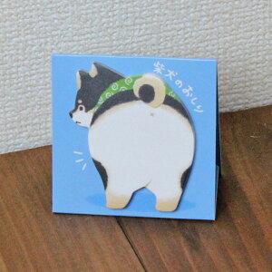 【スタンドスティックマーカー】柴犬(黒柴)のおしり2(スタンド付箋)【メモ帳 犬雑貨 キュート】