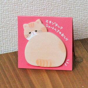 【スタンドスティックマーカー】エキゾチックショートヘアのおしり(スタンド付箋)【メモ帳 猫雑貨 ネコ キュート】