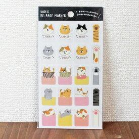 【猫柄・肉球】インデックス リページマーカー ねこ【猫雑貨】