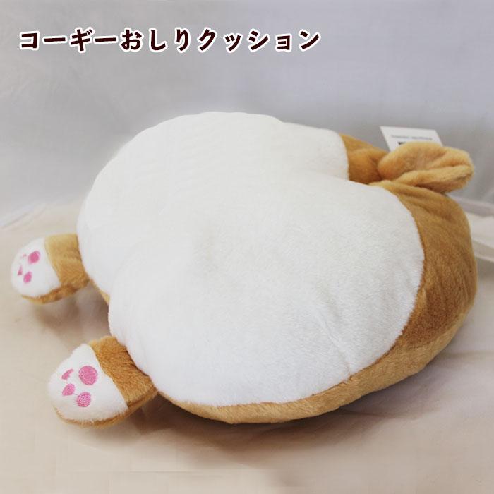 ウェルシュ・コーギーおしりクッション(肉球付)【犬雑貨 キュート】