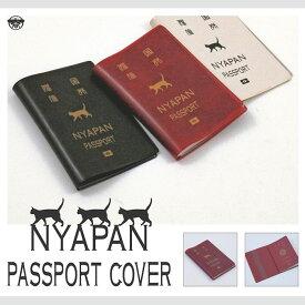 【Abeille・猫】パスポートカバー【猫雑貨 cat】
