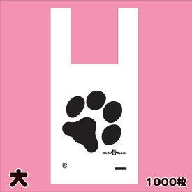 肉球イージーバッグ(大)1000枚(レジ袋)業者向 まとめ買い 犬柄 猫柄 足跡 あしあと