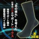 ソックス メンズのための足の疲れを考えたソックス 黒3足セット