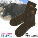 【20%OFF!! 11月19日20時から使えるクーポン配布中】 靴下 メンズ レディース 暖かい 冬 モンゴル製 ヤクウール100%の…