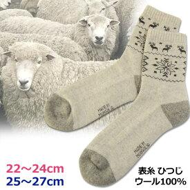 【敬老の日 プレゼント 靴下】 靴下 暖かい レディース メンズ ウールのモンゴル製ソックス 1足 ノルディック柄 / 冷えとりでお部屋履き、ルームウェアとしてはもちろん、敬老の日、クリスマスなどのプレゼントギフトにも