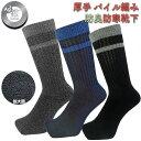 靴下 メンズ 冬用の暖かい 防寒パイル ソックス 3色セット