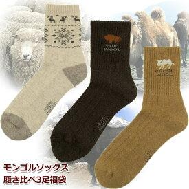【天然繊維履き比べ】 福袋 靴下 メンズ レディース 暖かい バレンタインデーにも 冬のあったかモンゴル製ウールソックス 履き比べ3種セット ギフトやプレゼント用に