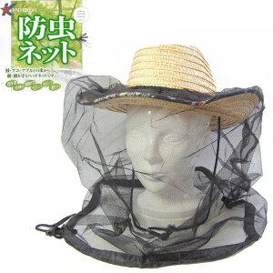 【エントリーでポイント+5倍!!】 帽子用 防虫ネット 1枚 キャンプやアウトドア、農作業などに