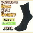 靴下 メンズ シルクソックス 絹混の5本指靴下 2足セット 冷えとり重ね履きや冬の部屋履き用に!