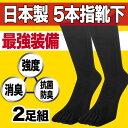 靴下 メンズ その名も最強装備の5本指ソックス 黒2足セット / ビジネスソックス / 高級コーマ綿糸 / 福徳産業