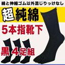 靴下 メンズ 5本指ソックス 黒4足セット / 純綿 / 作業着に / ビジネスに / 仕事着に / 中厚靴下 【ゆうパケットなら…