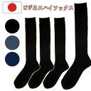 ハイソックス 靴下 メンズ 日本製 リブ編みロングホーズ 黒 4足セット 約34cm丈
