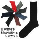 靴下 メンズ 日本製の洗練されたソックス 選べる5足セット