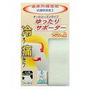 肘、ふくらはぎ用の日本製サポーター 1枚 / ゆったりめ / キトサン抗菌防臭 / オールシーズン / 関節 / サポート / 冷え / 関節痛対策
