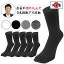 靴下 メンズ ソックス 5本指靴下愛用店長が惚れ込んだ 日本製 五本指ソックス 6足セット かかと付き メール便送料無料