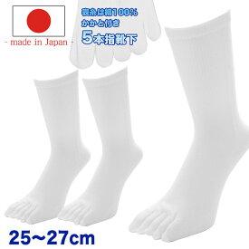 【表綿100 SEK認証 抗菌防臭】5本指ソックス メンズ 靴下 白 メンズ 綿100% 日本製のこだわり5本指ソックス 白3足セット かかと付き 【s2021 福袋チケット対象商品】