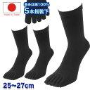 靴下 メンズ ソックス 五本指靴下 純綿 日本製の5本指ソックス 黒3足セット かかと付き 綿100%
