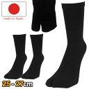 靴下 足袋 メンズ ソックス 黒 こだわりの日本製 足袋ソックス 3足セット