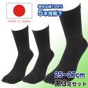 靴下 メンズ ソックス 五本指靴下 純綿 日本製 5本指ソックス 黒3足セット かかと付き 綿100%
