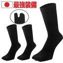 足袋 靴下 メンズ 日本製 これが最強装備の足袋ソックス 指又付きソックス 25-27cm