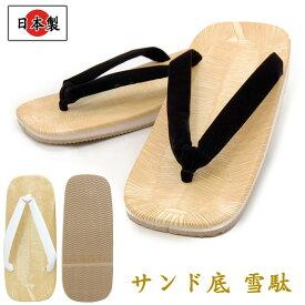 雪駄 メンズ 男性用 日本製 和装 サンド底のセッタ 黄チバ