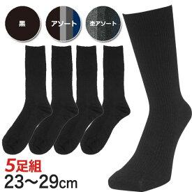 靴下 メンズ 黒 ビジネス ソックス 防臭 これが定番のカジュアルソックス 5足セット リブ編み