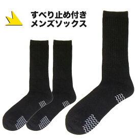 【エントリーでポイント+5倍!!】 靴下 メンズ すべり止めつきワークソックス 黒 白 3足セット