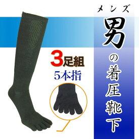 靴下 ソックス メンズ 珍しい5本指の着圧ソックス / まとめて3足セット 【足のむくみや疲れ対策】