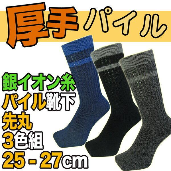 靴下 メンズ 暖かい 防寒パイル ソックス 3色セット