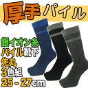 靴下 メンズ 暖かい防寒パイルソックス 3色セット 【winter_spdl01】