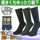 靴下 メンズ 足袋 銀イオン糸の足袋ソックス 3色セット