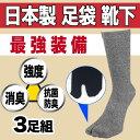 87位:指又ソックス これが最強装備の足袋ソックス 杢グレー3足セット / 現場作業のお仕事に