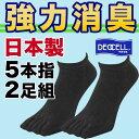 靴下 日本製の メンズ 靴下 消臭デオセル5本指ソックス 2足組 ショート丈 / スニーカー丈
