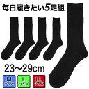 靴下 メンズ ソックス これが定番のメンズカジュアル ソックス 5足セット / リブ編みでビジネス用から普段履きまでOK