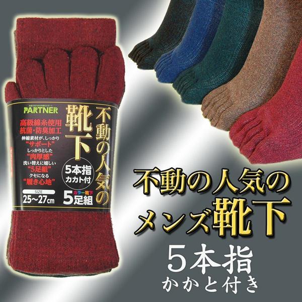 靴下 メンズ 5本指ソックス 不動の人気の靴下 5色セット /ワークソックス / 作業用靴下 / 仕事着