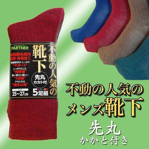 メンズワーキングソックス 不動の人気の靴下 ワーク / 作業用靴下 / 仕事着 / 洗い替えセット