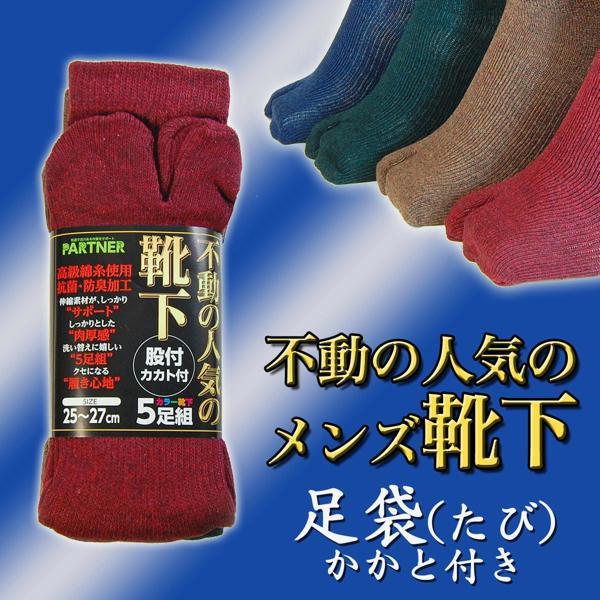 靴下 メンズ ワーキング足袋ソックス 不動の人気の足袋靴下 ワーク / 作業用靴下 / 仕事着 / 洗い替えセット