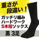 靴下 メンズ ワークソックス 厚地でしっかり編みの5本指パワフルソックス 黒色3足組 安全靴や長靴、登山靴用のガッチリ靴下