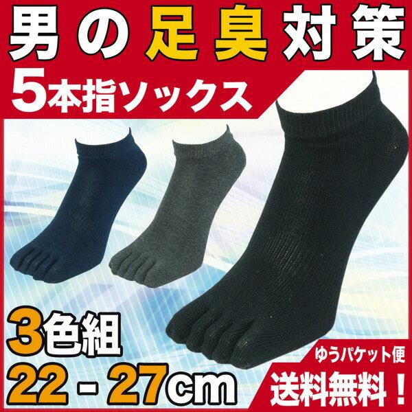 靴下 メンズ くるぶし丈の5本指ソックス 銀イオン5本指スニーカー丈ソックス 無地3色セット