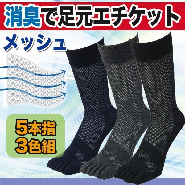 靴下 メンズ 5本指ソックス 涼しい鹿の子メッシュ 3色セット / 銀イオン繊維で足臭対策!メンズ 五本指靴下