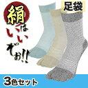 靴下 絹混 涼しいメッシュの 足袋(指付き)ソックス 絹はいいぞぉ 杢柄3色セット
