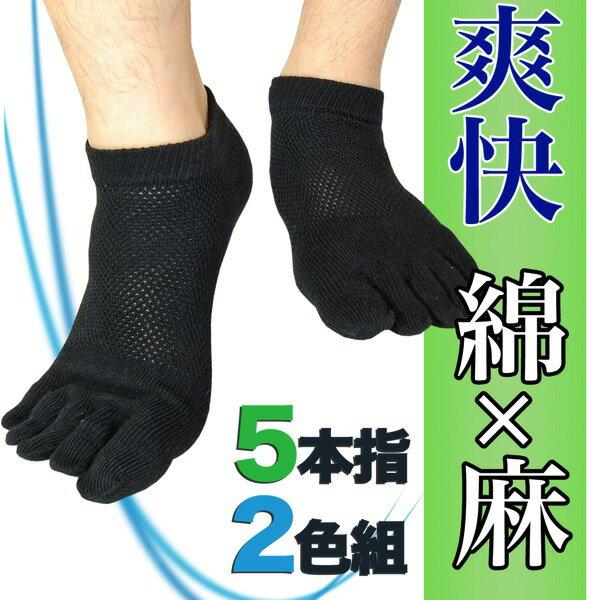 靴下 メンズ 5本指ショートソックス 2色セット / 甲メッシュ / ビジネス / スポーツ / 麻 リネン / 春夏秋のソックス