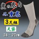 靴下 メンズ 足袋ソックス 炭の底力 3足セット