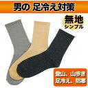 靴下 メンズ 暖かい 3層構造の冷えとり靴下 2足セット 25〜27cm