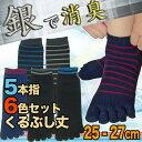 靴下 メンズ 消臭5本指のくるぶし丈ソックス / 銀イオン消臭ソックス 【定番柄6色まとめ買い】