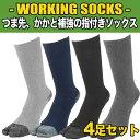 メンズ 足袋ワーキングソックス 4足セット / つま先かかと補強 / 指付きソックス / 安全靴や長靴用に
